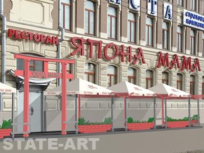 Предпроектное предложение дизайна летнего кафе