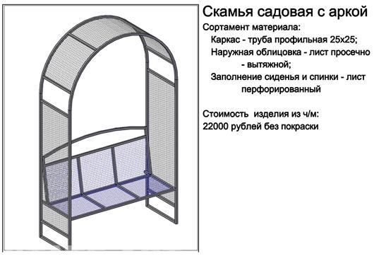 Скамейка садовая с аркой