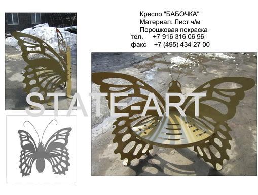 Садовая металлическая декоративная скамейка