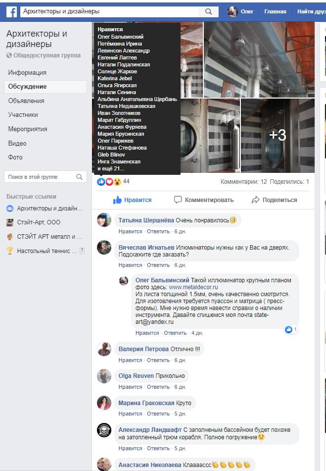 Скан отзывов из группы архитекторов на ФБ
