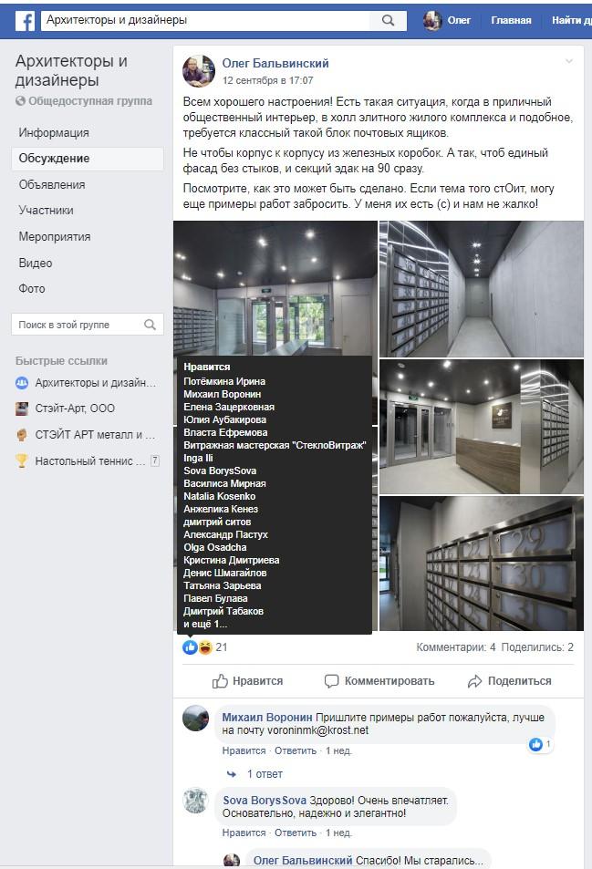 Отзыв архитекторов на публикацию в FaceBook